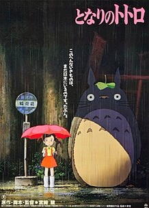 Ghiblisgiving: My Neighbor Totoro