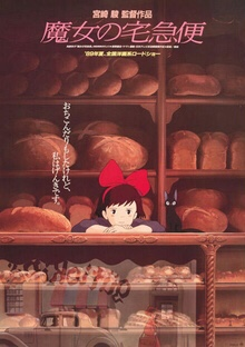 Ghiblisgiving: Kiki's Delivery Service