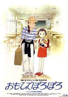 Ghiblisgiving: Only Yesterday